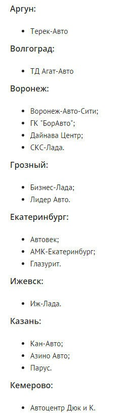 Дилеры Lada Xray