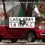 Большой тест драйв Lada Xray в Сочи
