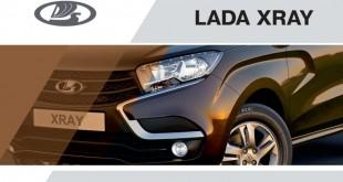 Руководство по эксплуатации Lada XRAY