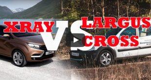 Сравнение LADA XRAY и LADA Largus: за и против