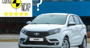 Пройдет ли Lada Xray краш-тест по рейтингу Euro NCAP
