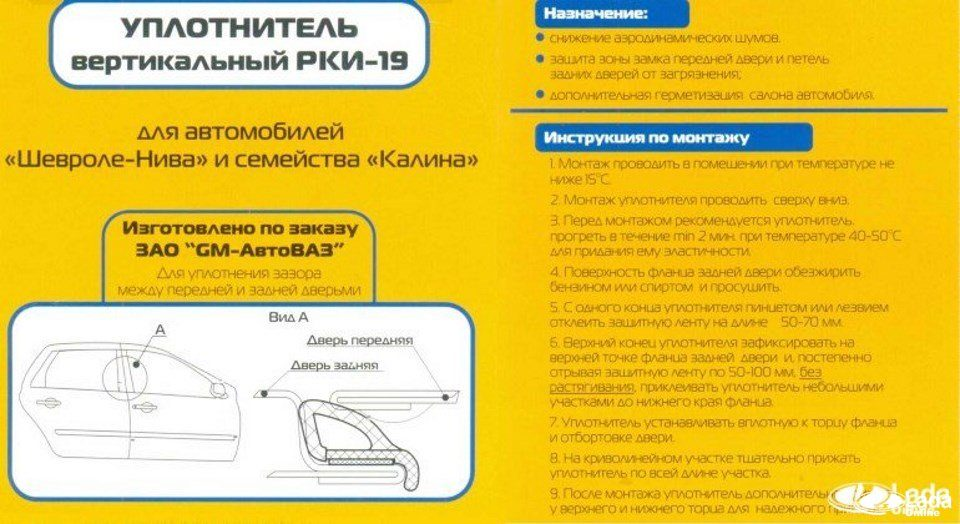 Установка дополнительных уплотнителей дверей на Lada XRAY