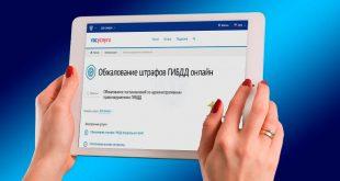 Обжалование штрафов онлайн с 1 апреля 2020