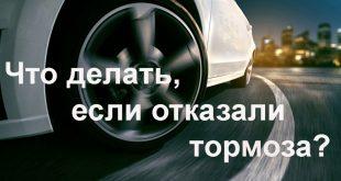 Как остановить машину, если тормоза отказали?