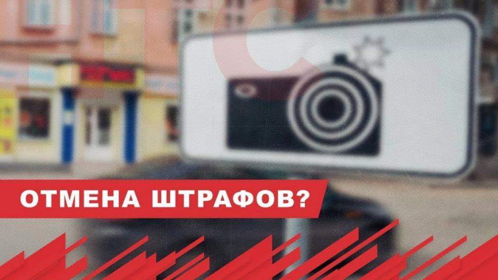 Штрафы отменяются: российских водителей амнистируют за нарушения ПДД