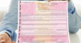 Новый порядок расчета тарифов ОСАГО с 5 сентября 2020