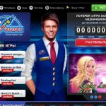 Что даёт посетителям официальный сайт казино Вулкан?