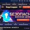Казино онлайн Платина: обзор игр и слотов